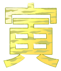 2010年寅年賀状イラスト寅の模様文字2