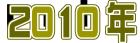 2010年寅年賀状ロゴ14