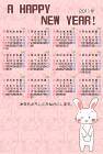 2011年卯(うさぎ)年用年賀状カレンダー風1テンプレート1