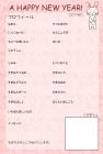 2011年卯(うさぎ)年用年賀状プロフィール帳風1テンプレート1