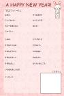 2011年卯(うさぎ)年用年賀状プロフィール帳風1テンプレート2