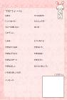 2011年卯(うさぎ)年用年賀状プロフィール帳風1テンプレート3