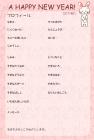 2011年卯(うさぎ)年用年賀状プロフィール帳風1テンプレート4