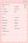 2011年卯(うさぎ)年用年賀状プロフィール帳風1テンプレート5