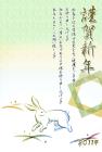 2011年卯(うさぎ)年用年賀状和風テンプレート1