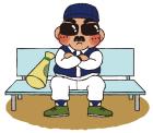 野球b監督201101