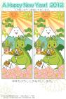 2012年辰(竜)年年賀状テンプレート間違い探しa