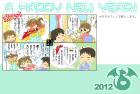 2012年辰(竜)年年賀状テンプレート4コマa