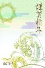 )年年賀状テンプレート和風b