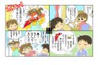 2012年辰(竜)年年賀状4コマ漫画