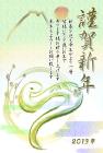 2013年巳(蛇)年年賀状テンプレート和1フリー素材