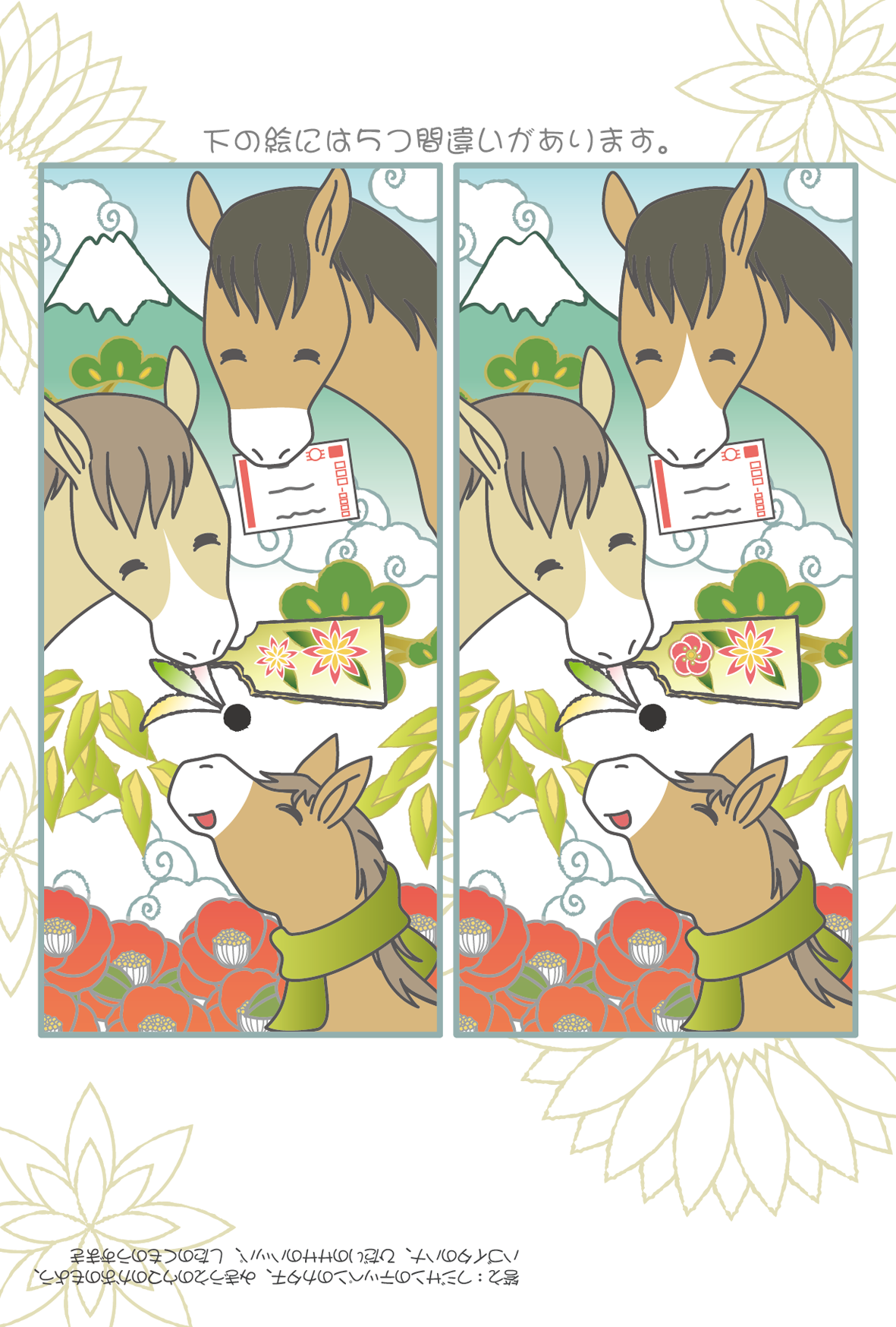 夢夢色TOWN | 2014年午(馬)年用 ... : 間違い探し 印刷 : 印刷