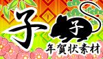 年賀状・イラスト・メニュー・子