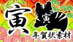 年賀状・イラスト・メニュー・寅
