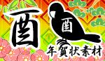 年賀状・イラスト・メニュー・酉