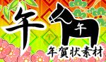 年賀状・イラスト・メニュー・午