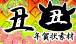 年賀状・イラスト・メニュー・丑