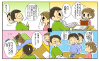 馬・午・2014年・年賀状・イラスト・4コマ・漫画