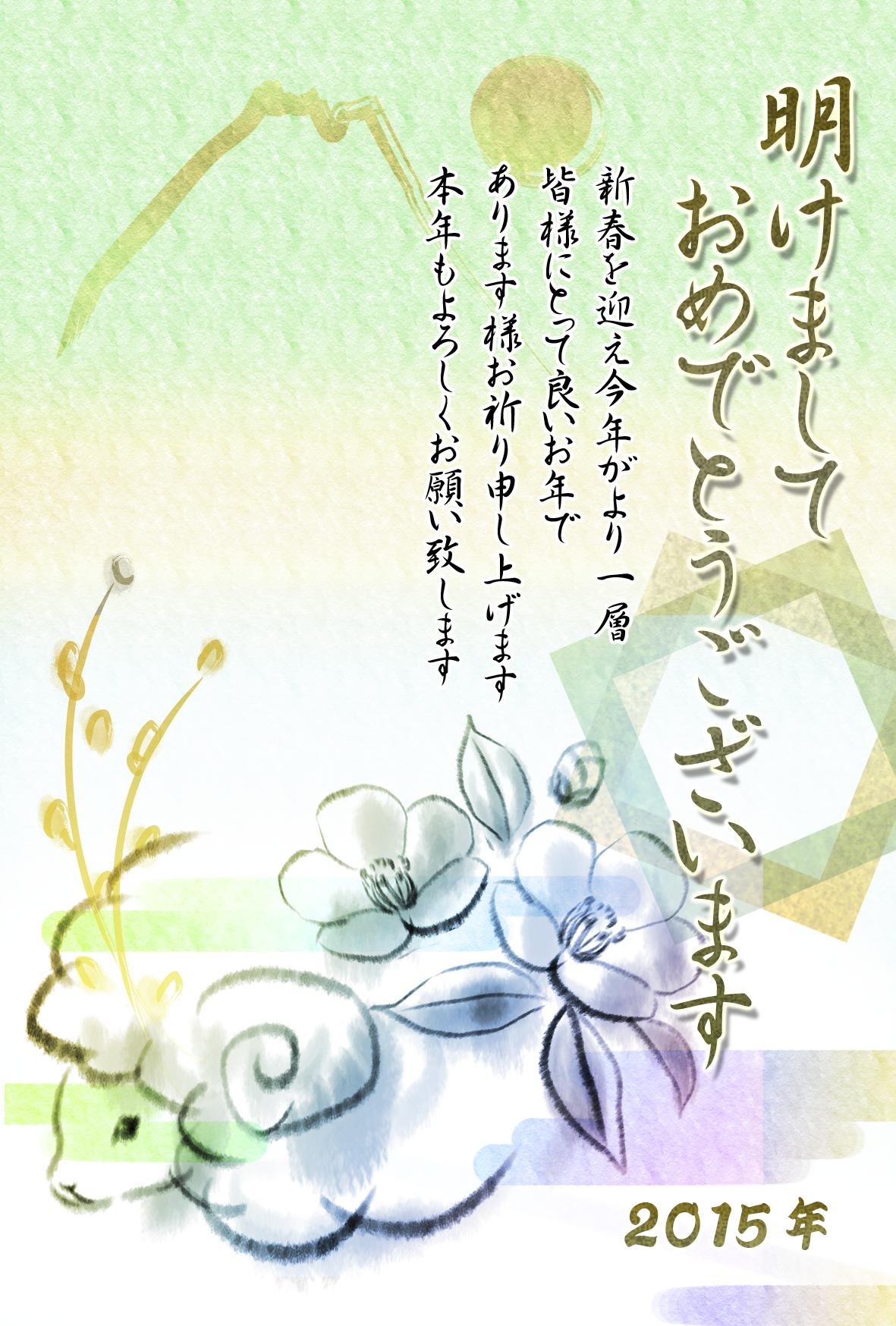 2015年_未年(羊)年賀状テンプレート : 酉年の年賀状が無料で使えるサイト