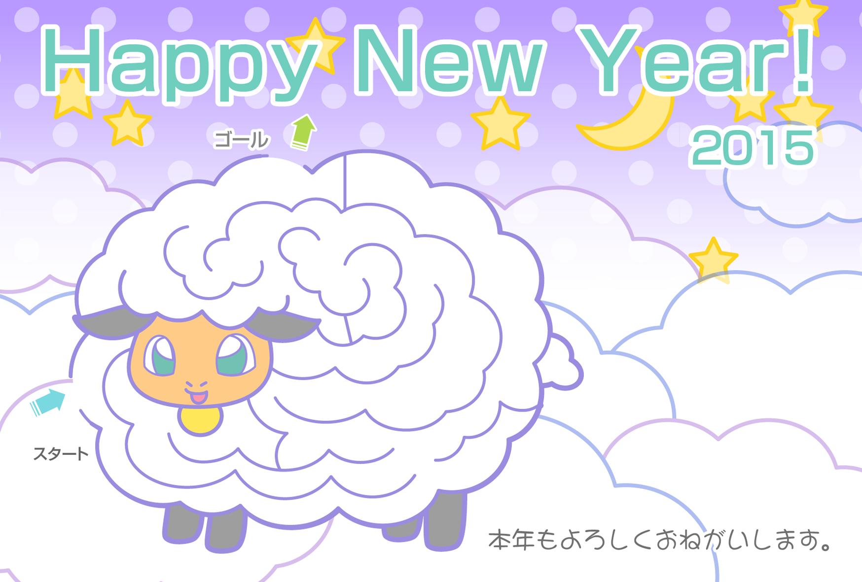 年賀状 2015年 羊 年賀状 : 羊のかわいい年賀状_2015年 女子 ...
