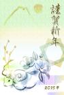 羊・未・2015年・年賀状・テンプレート・和5