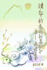 羊・未・2015年・年賀状・テンプレート・和6