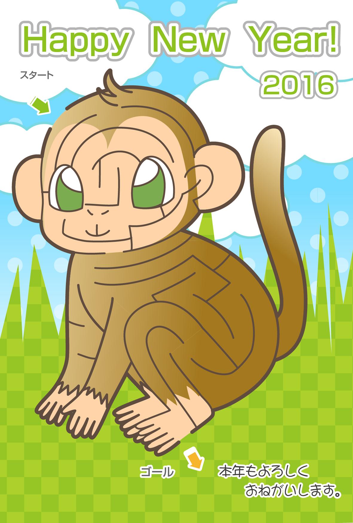 かわいい猿のイラスト♫年賀状 ...