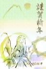 猿・申・2016年・年賀状・テンプレート・和5