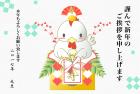 鳥・酉・2017年・年賀状・テンプレート・鏡餅4