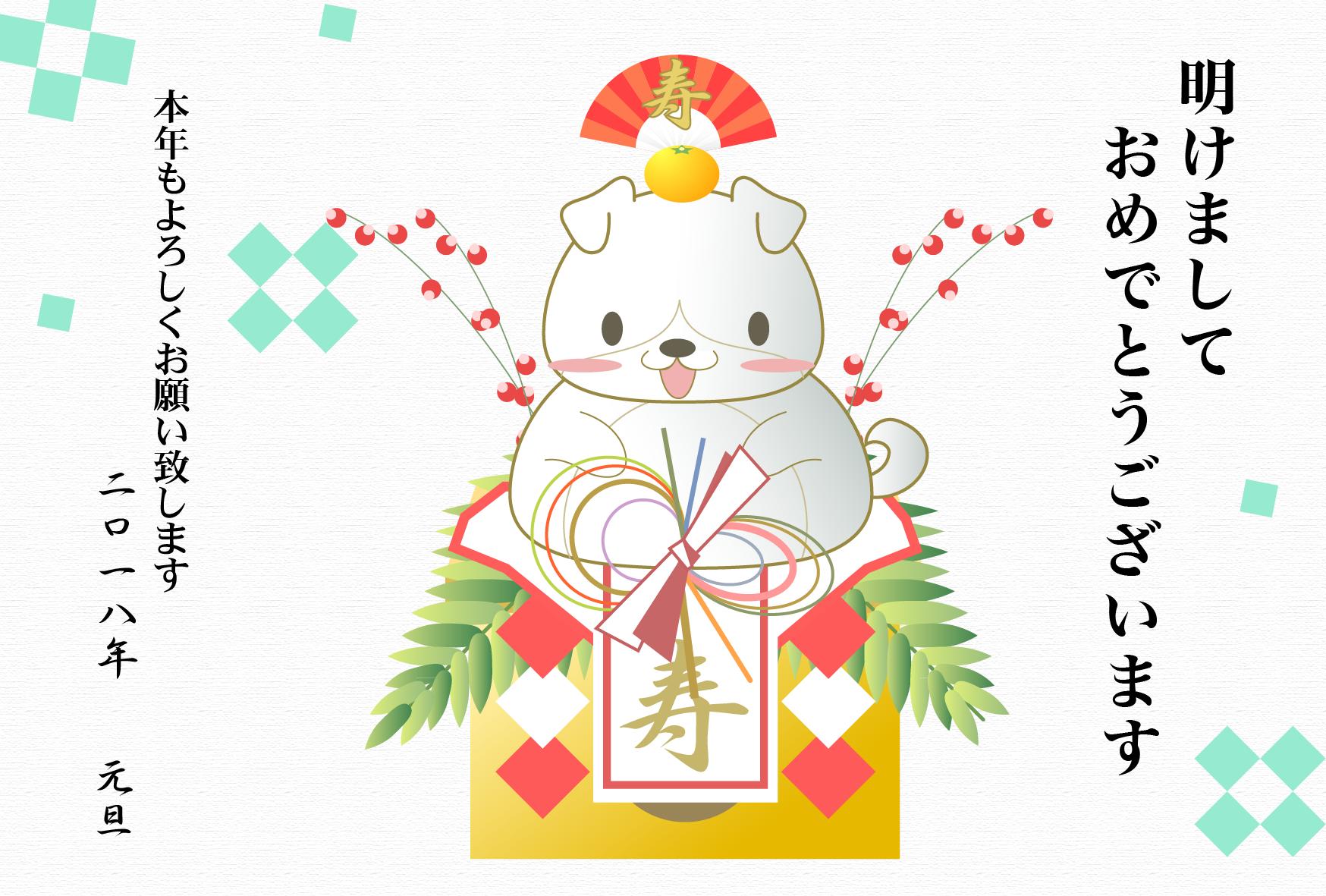 2018年戌(犬)年用年賀状 ... : 間違い探し無料ダウンロード : 無料