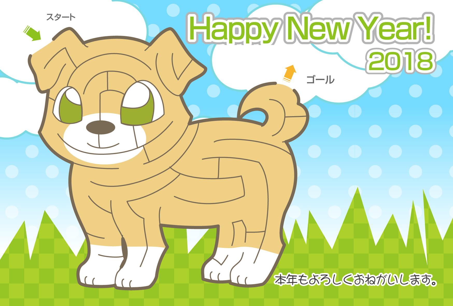 年戌(犬)年用年賀状イラスト ... : 干支羊のイラスト : イラスト