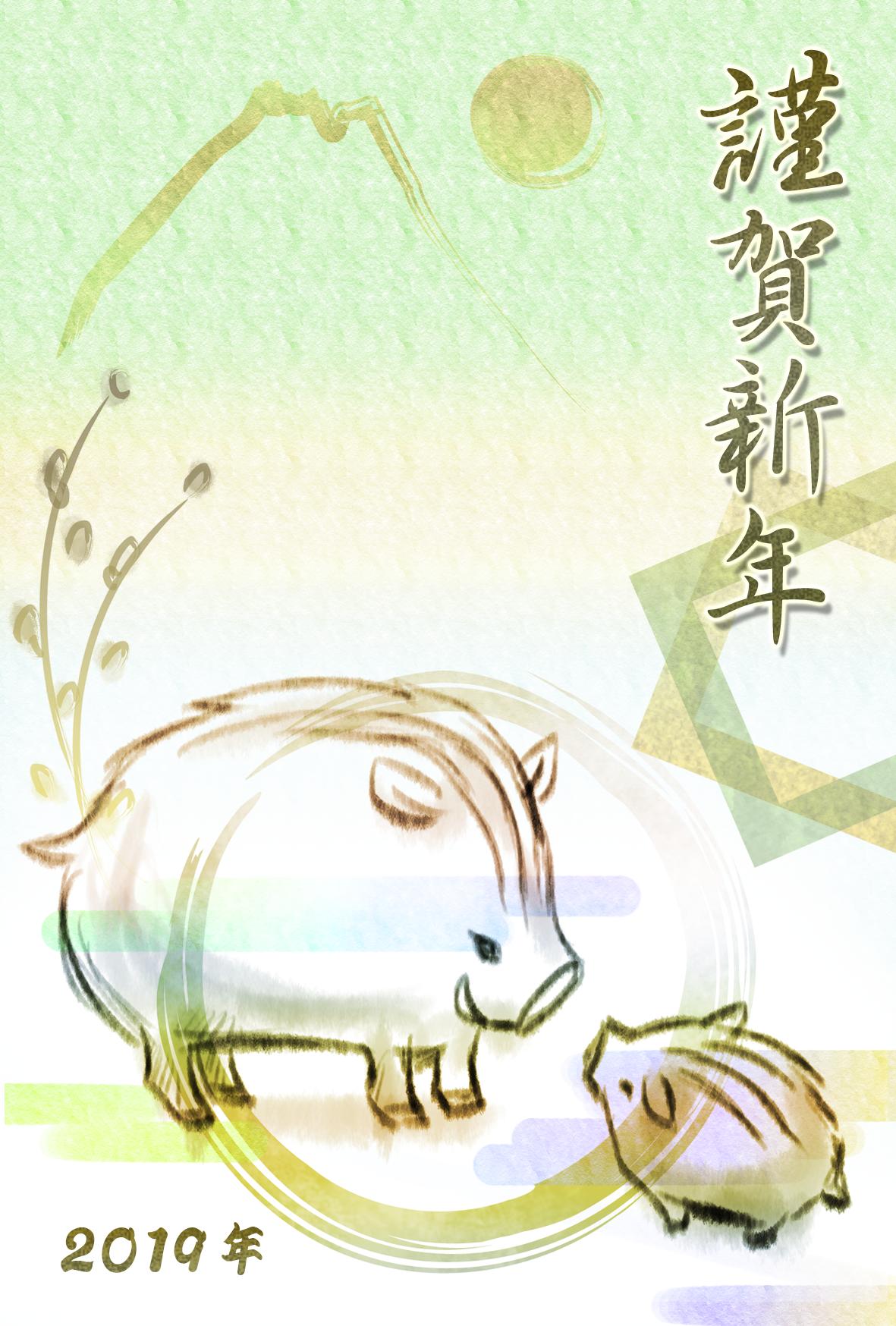 謹賀新年のイノシシの画像