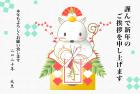 ねずみ・子・2020年・年賀状・テンプレート・鏡餅4