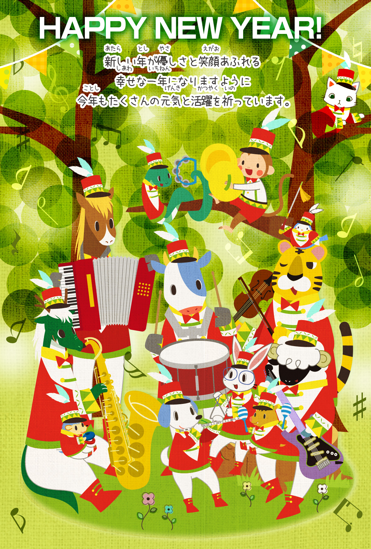 年賀状素材(十二支)ぼくらは12たす1の音楽隊 | 夢夢色town