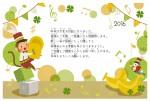 年賀状テンプレート(申年)