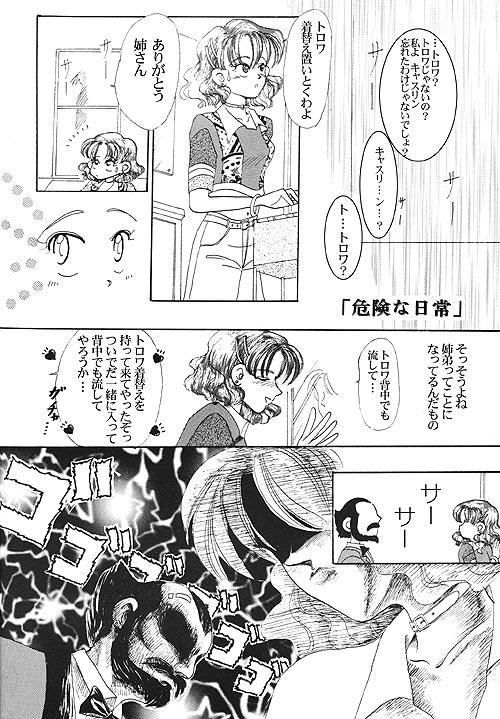 http://www.poipoi.com/yakko/hanken/illust/img/kiken.jpg