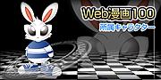 Web漫画100様
