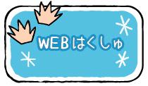WEB拍手